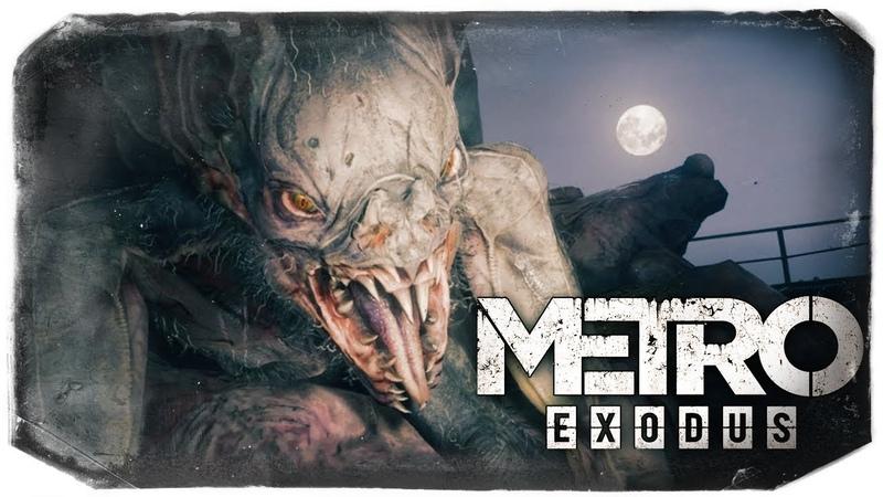 ВОЛГА ЛОГОВО ДЕМОНА ● Metro Exodus 3