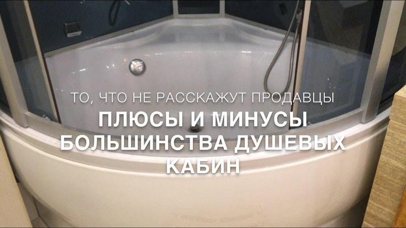 RR НИКОГДА БОЛЬШЕ НЕ КУПЛЮ Плюсы и минусы душевых кабин