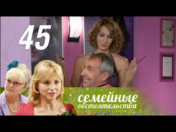 Семейные обстоятельства. 45 серия (2013). Мелодрама @ Русские сериалы