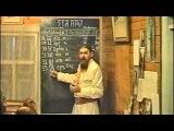 Уроки Асгардского Духовного училища - Древнерусский ЯЗЫК - БУКВИЦА (Урок № 2)