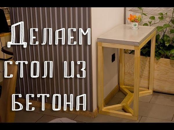 Делаем стол из бетона своими руками