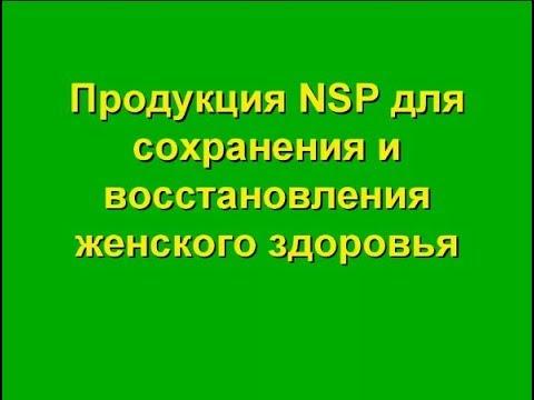 Продукция NSP для сохранения и восстановления женского здоровья