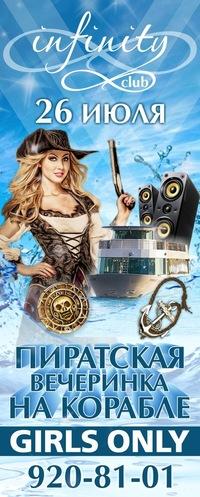 26 июля Пиратская вечеринка на корабле INFINITY