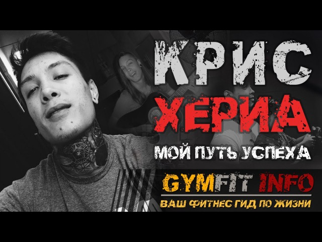 КРИС ХЕРИА. Калистеника: МОЙ ПУТЬ К УСПЕХУ. (тренировки, мотивация, фитнес) GymFit INFO
