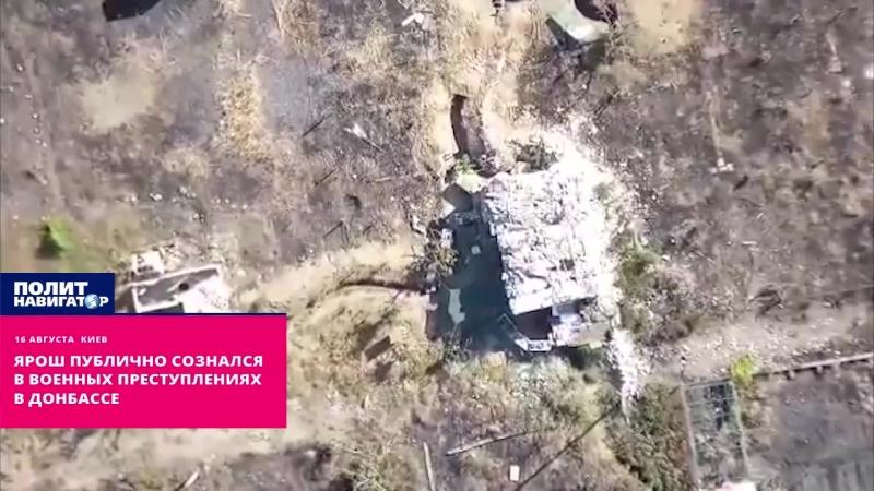 Ярош публично сознался в военных преступлениях в Донбассе