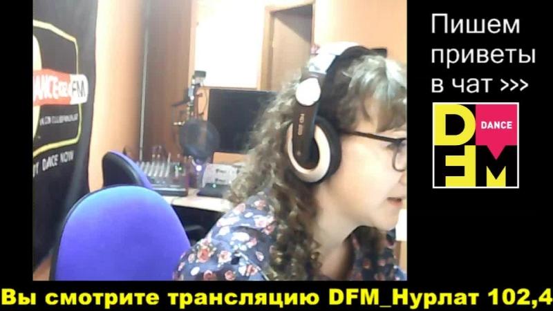 Live: DFM-Nurlat 102.4 Официальная группа