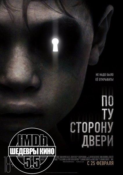 По ту сторону двери (2016)