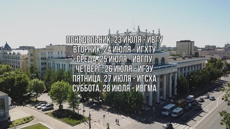 Век ивановской науке. Премьера на РТВ Иваново