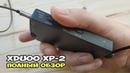 XDuoo XP 2 проводной и беспроводной ЦАП с функцией усилителя