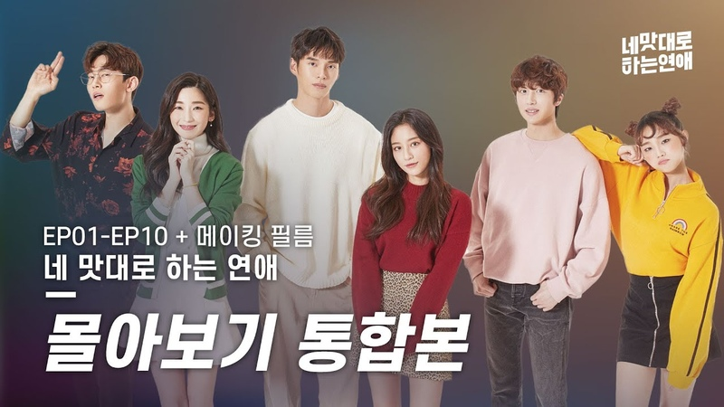 ❤️맛연애 몰아보기 통합본❤️ [웹드라마_네 맛대로 하는 연애] - EP.SUM