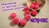 ягода малина из фетра своими руками