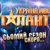 ★Україна має талант 7★| Официальная страница |