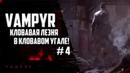 Vampyr Кловавая Лезня в Кловавом Угале 4