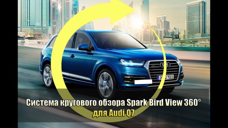 Калибровка кругового обзора сПарк на Audi Q7
