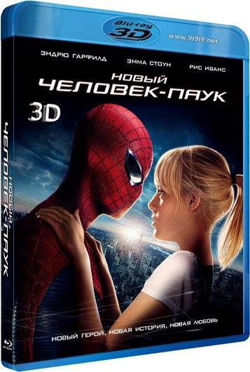 Скачать новый человек паук 3д