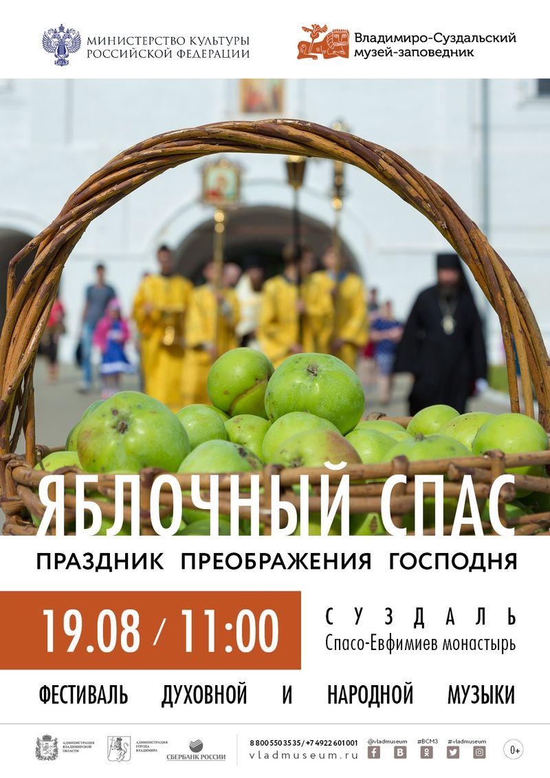 19 августа в Спасо-Евфимиевом монастыре пройдет фестиваль «Яблочный Спас»