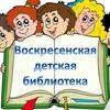 Tsentralnaya-Detskaya-Biblioteka Voskresenskogo-Rayona