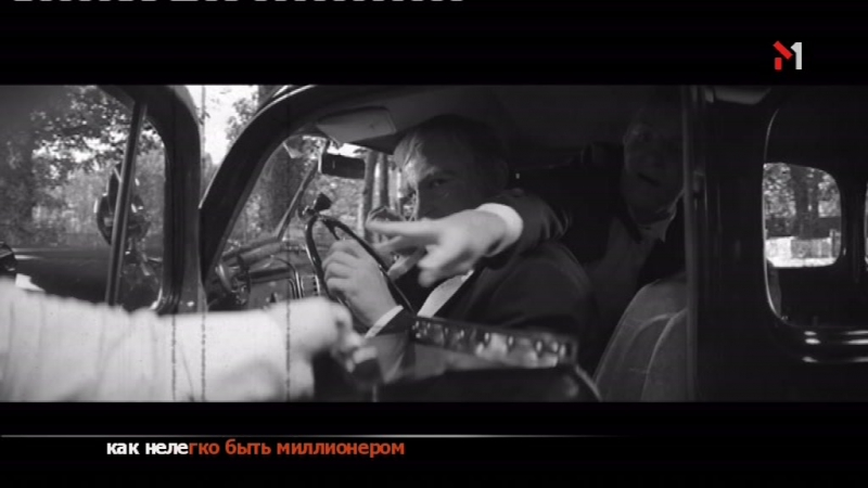 Полиграф Шарикoff - Богатые тоже плачут - M1