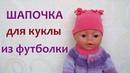 Шапка из футболки Одежда для кукол Беби Бон. Clothes for Baby Bon dolls
