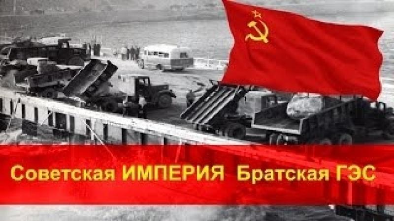 Братская ГЭС. (цикл Советская Империя)