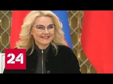 Татьяна Голикова встретилась с национальной сборной WorldSkills Russia - Россия 24