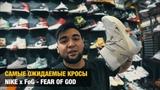 Новые кроссовки Nike x Fear of God. Рынок копий в Китае