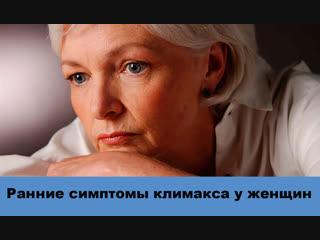 Ранние симптомы климакса у женщин, которые нельзя игнорировать