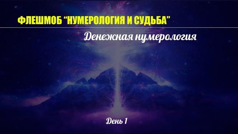 ФМ Нумерология и Судьба. НУМЕРОЛОГИЯ ДЕНЕЖНЫХ ЧИСЕЛ.14.08.18