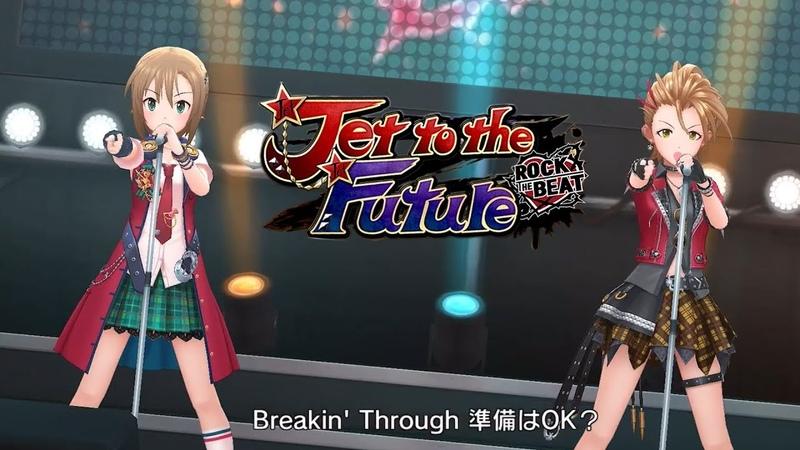 「デレステ」Jet to the Future Game ver 多田李衣菜、木村夏樹 SSR