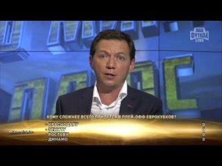 90 минут плюс - Эфир от 10.08.2014 /Выпуск 2 /Наш Футбол HD