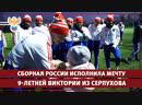 Сборная России исполнила мечту 9 летней Виктории из Серпухова
