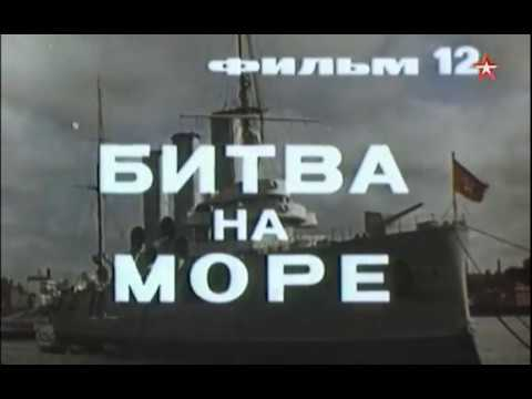 Неизвестная война. 12 серия. Битва на море.