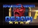 Красный Череп Обзор Марвел Битва Чемпионов Red Skull Review Marvel Contest of Champions