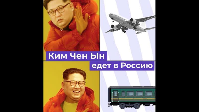 Что скрывается за броней поезда Ким Чен Ына