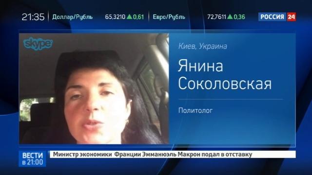 Новости на Россия 24 • Школьные линейки на Украине сочли пережитком советского прошлого