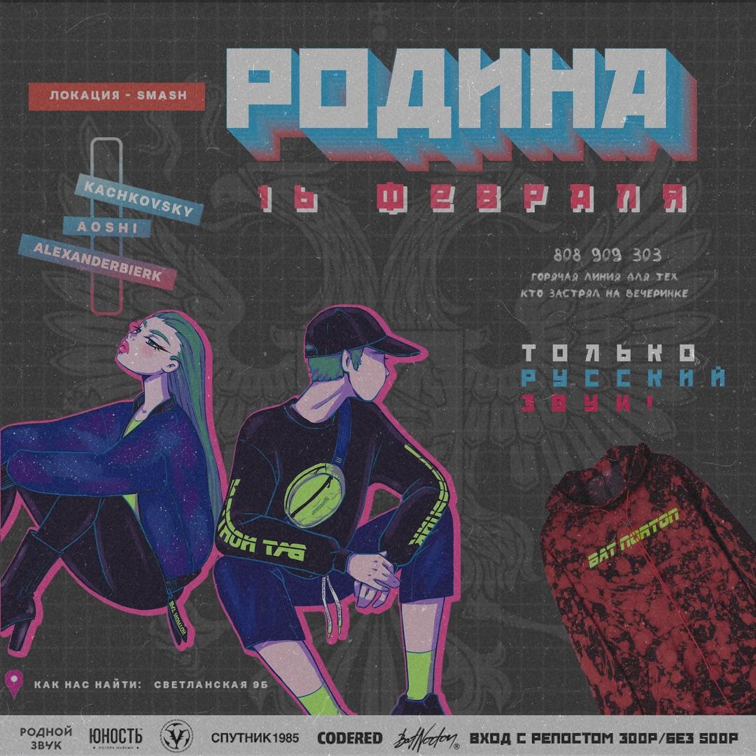 Афиша Владивосток 16.02: РОДИНА SMASH