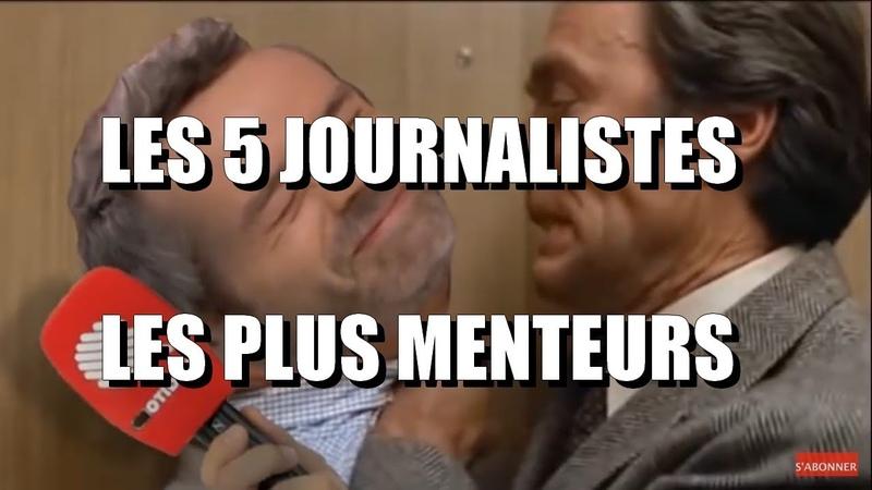 🔥 LES 5 JOURNALISTES LES PLUS MENTEURS DE FRANCE ! 😡 💣🔥