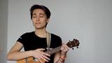 Darya Pikhnova - Лауданум(Наадя ukulele cover)