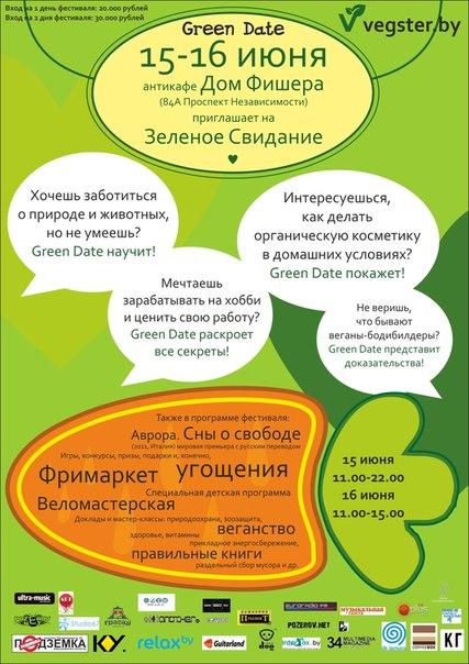 Экофестиваль GreenDate
