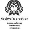 Nechval's Сreation|Творческая Мастерская.