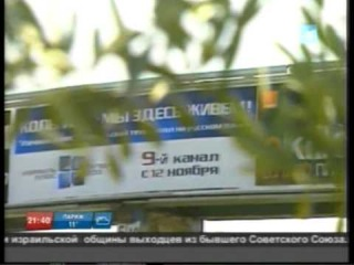 10 лет 9 каналу ( Израиль плюс)