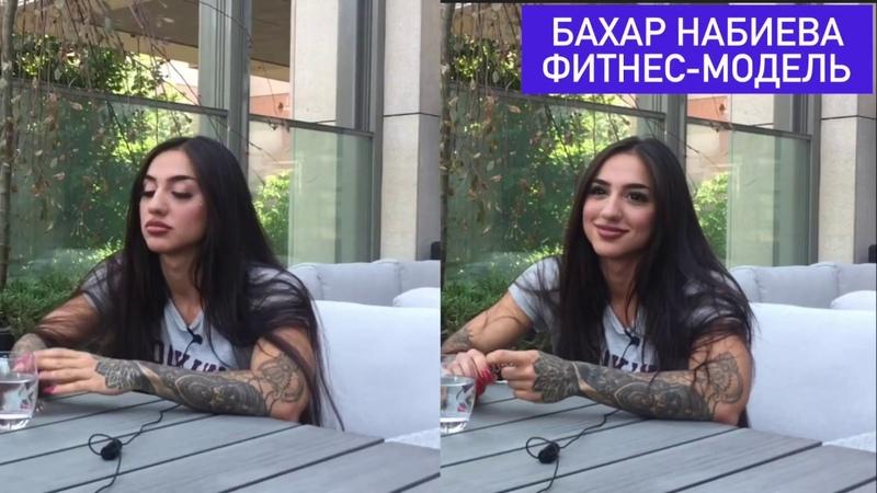 VSTRECHNIKOV VLOG: интервью с Бахар Набиевой — фантастической и уникальной фитнес-моделью!