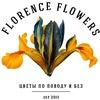 Florence Flowers - творческая мастерская