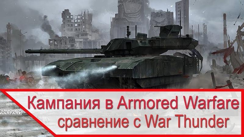 PvE кампания в Armored Warfare - сравнение с PvE штурм в War Thunder