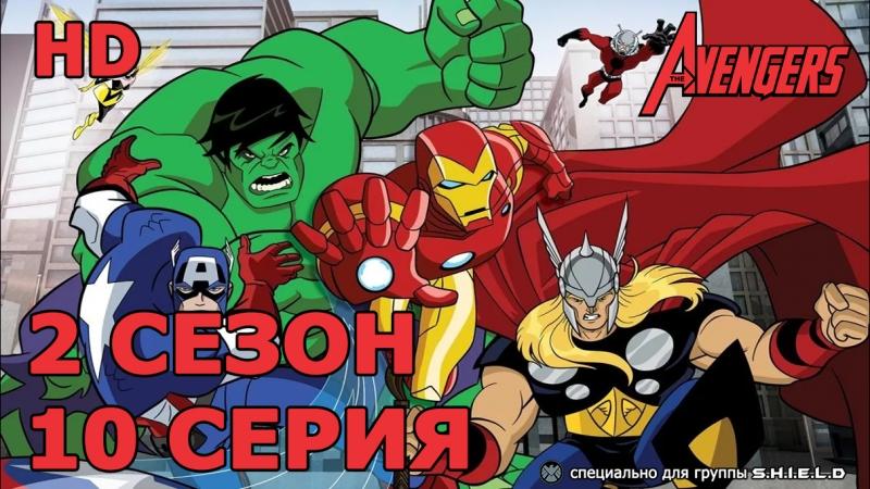 Мстители: Величайшие герои Земли 2 Сезон 10 Серия Военнопленный