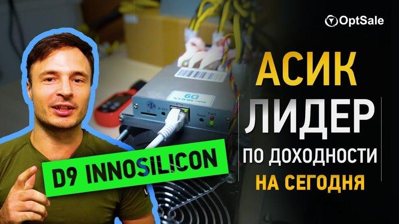 Обзор Innosilicon D9 DecredMaster. Новый асик – Лидер по доходности на сегодня