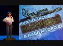 Анастасия Макеева — «Песенка о переселении душ». Своя колея-2019 в Нижнекамске