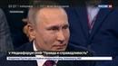 Новости на Россия 24 V Медиафорум ОНФ Владимир Путин ответил на вопросы журналистов