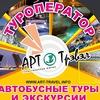АРТ-трэвэл Автобусные туры из Екатеринбурга