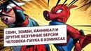 Свин зомби каннибал и другие безумные версии Человека паука в комиксах